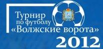 Турнир по футболу ВОЛЖСКИЕ ВОРОТА 2012